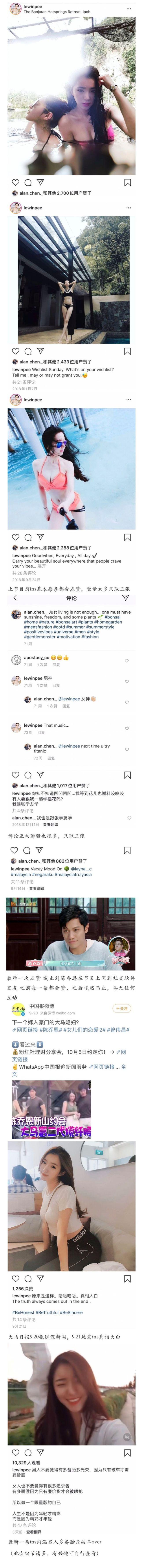 网友曝陈乔恩新男友曾家暴女友 多次点赞泳装照