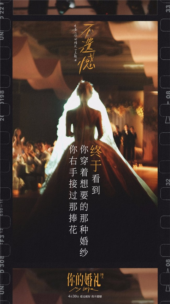 """李荣浩献唱""""你的婚礼""""主题曲演绎许光汉章若楠爱情"""