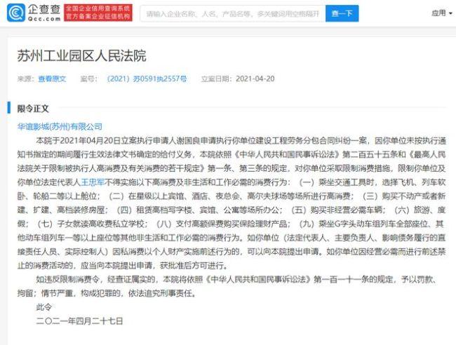 华谊王忠军被限制高消费 执行标的为235290元