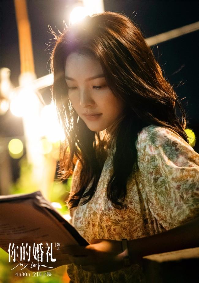 章若楠连拍五小时哭戏《你的婚礼》释出女主特辑