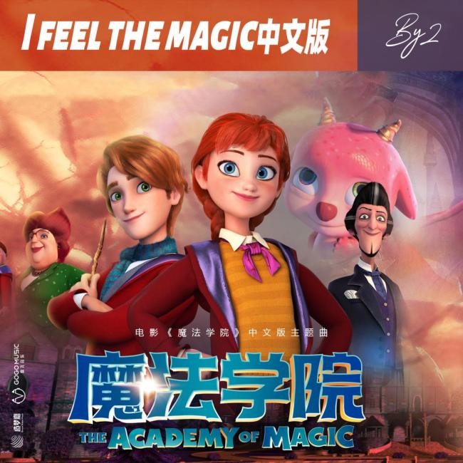 嘉尤音乐为《魔法学院》量身定制主题曲 女子组合By2惊喜献唱