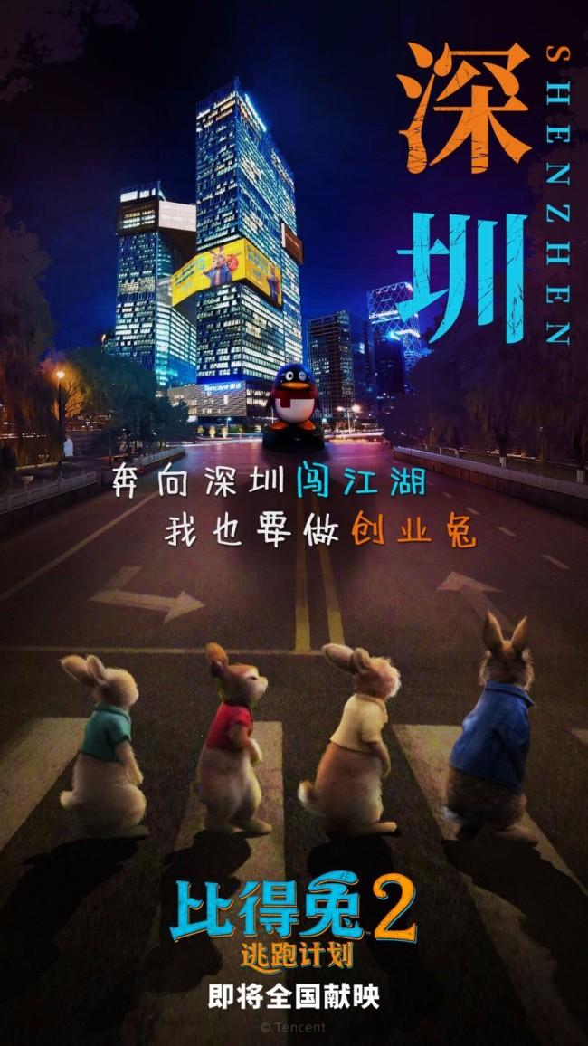 """《比得兔2:逃跑计划》""""兔一哥""""实力认证城里好"""