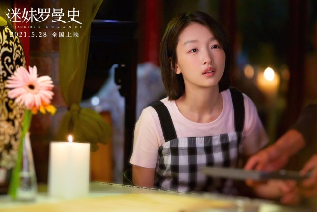 魏晨献唱《迷妹罗曼史》闫妮周冬雨为爱执着二十年