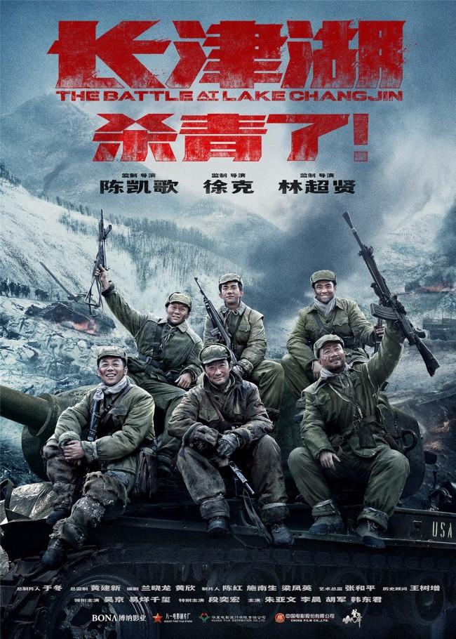 电影《长津湖》杀青 吴京易烊千玺率纪念拍摄顺利