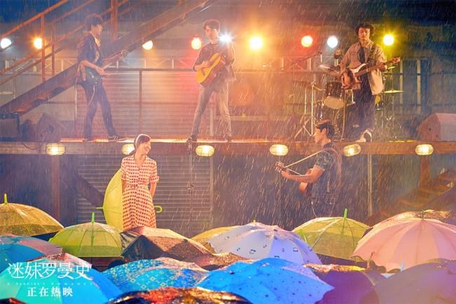 《迷妹罗曼史》上映中 闫妮魏晨共谱浪漫雨中曲