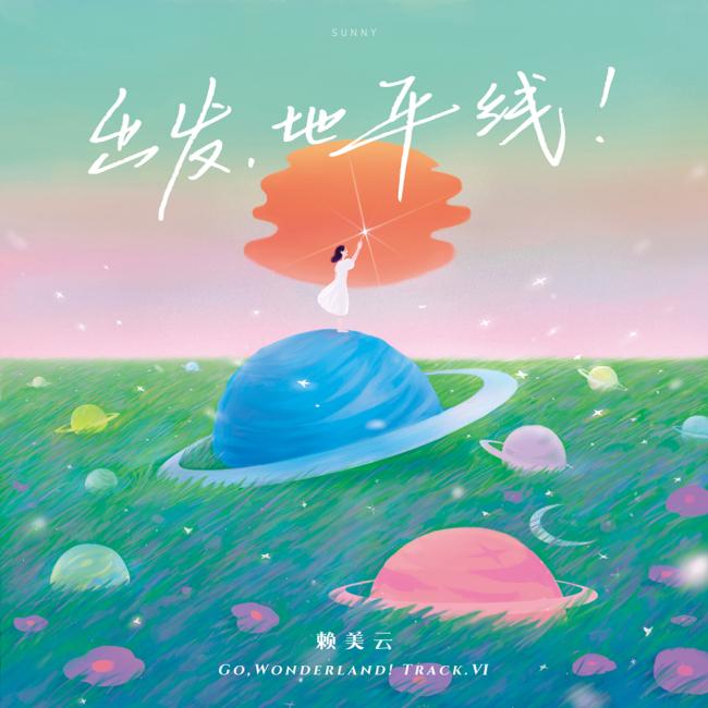 赖美云首张个人专辑《出发,地平线!》 同名曲目上线温暖治愈