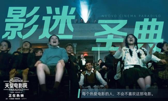 《天堂电影院》上映 端午节与影史经典共赴热爱
