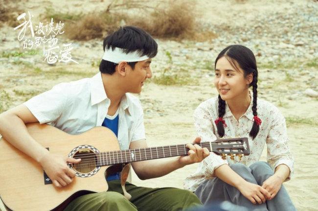 电影《我没谈完的那场恋爱》:以青春敬真我 以青春致时代