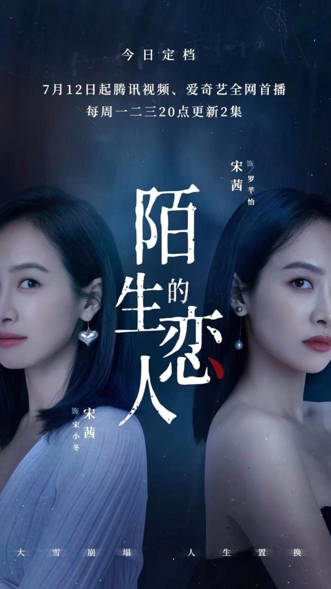 宋茜《陌生的恋人》定档7月12日 挑战一人分饰两角