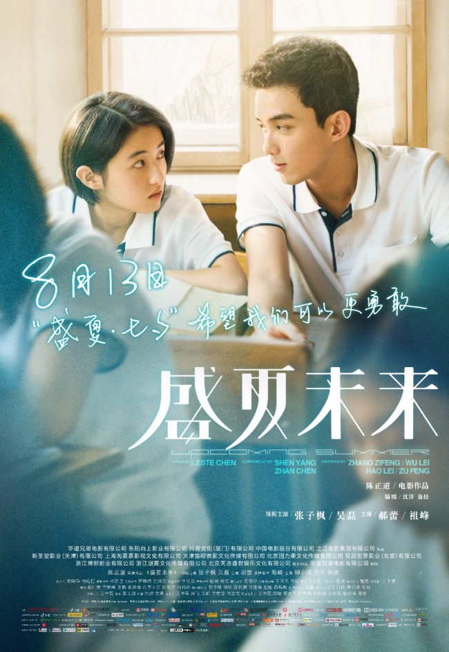 张子枫吴磊诠释校园青春《盛夏未来》七夕观影首选