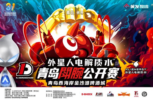 7月16日外星人电解质水青岛斗腕公开赛首日开战在即