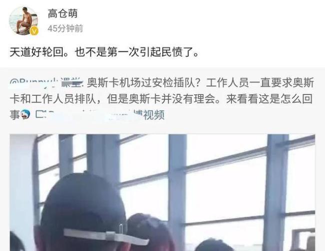 小鲜肉男星疑似在机场插队 后援会发文回应并道歉