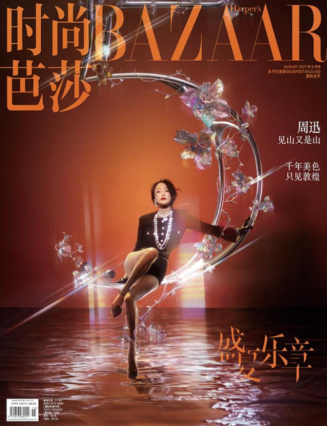 周迅时尚芭莎八月刊封面 捕捉流光世界的静谧一刻