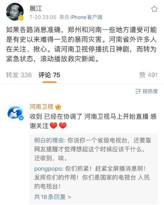 河南衛視回應停劇播救災新聞:馬上開始直播