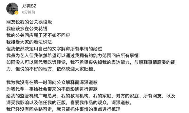 郑爽自曝在美国生活拮据:喝自来水 用卫生巾都节俭