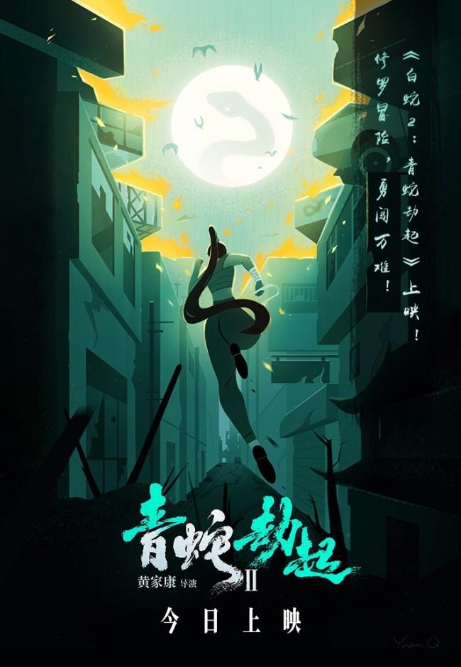 《白蛇2:青蛇劫起》今日好评上映 精美手绘图助力