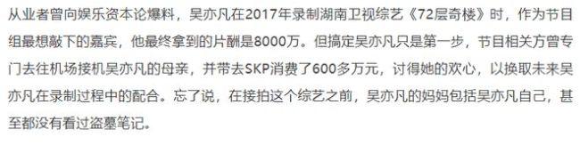 吴亦凡综艺片酬为8000万 节目方花600万讨好其母亲