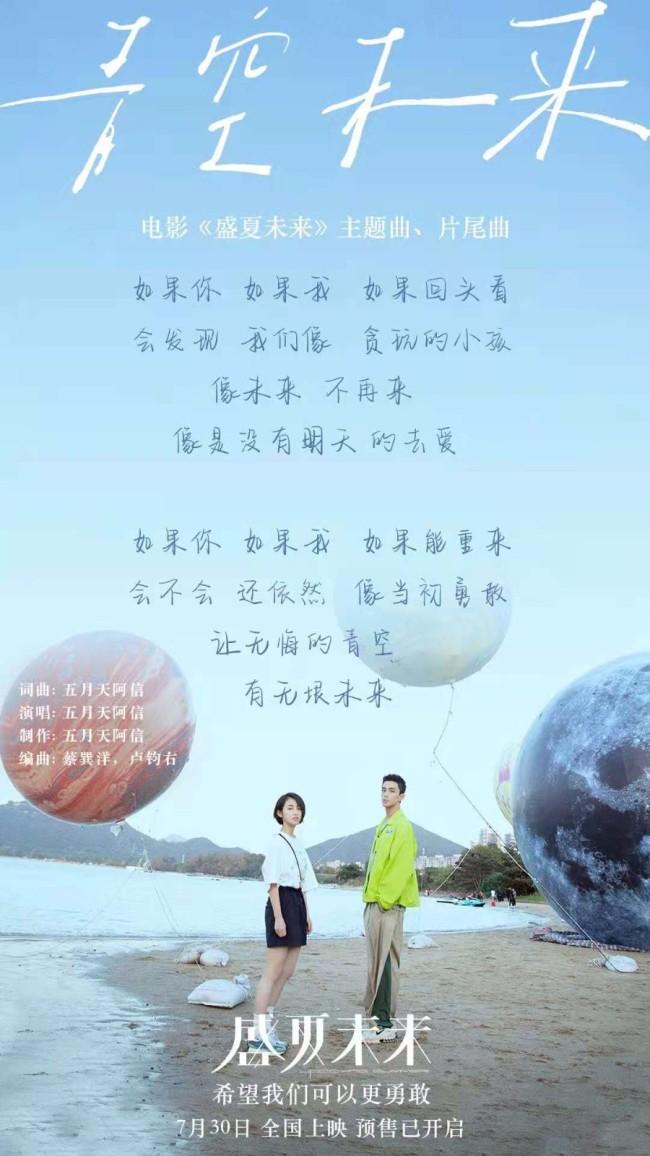 《盛夏未来》主题曲X片尾曲《青空未来》MV发布