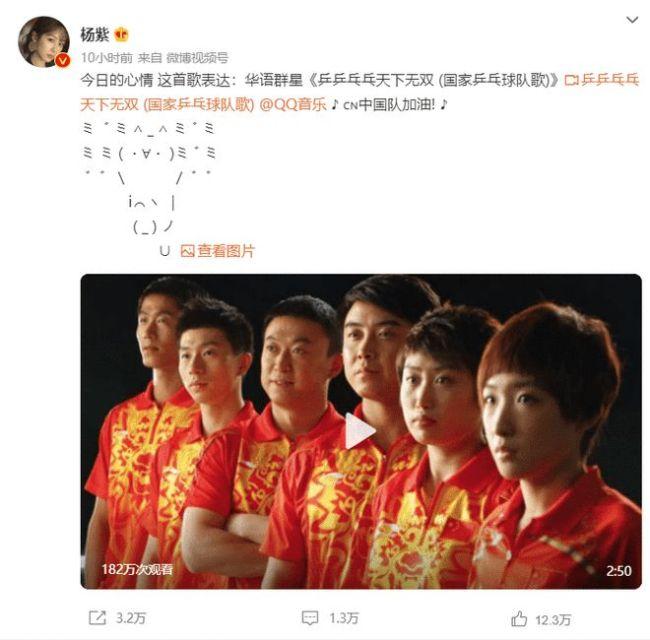 中国队yyds!杨紫分享歌曲《乒乒乓乓天下无双》