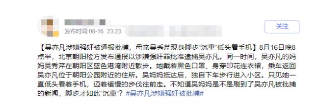 三协会就吴亦凡被批捕事件发声 吴妈妈风波后露面