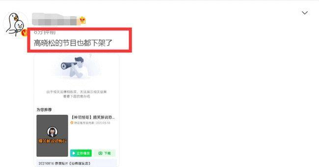 赵薇被除名后艺人皆行动 黄晓明杨紫删除有关微博