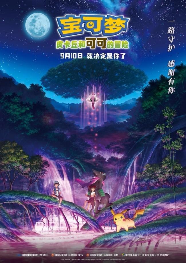 《宝可梦:皮卡丘和可可的冒险》正式定档9月10日