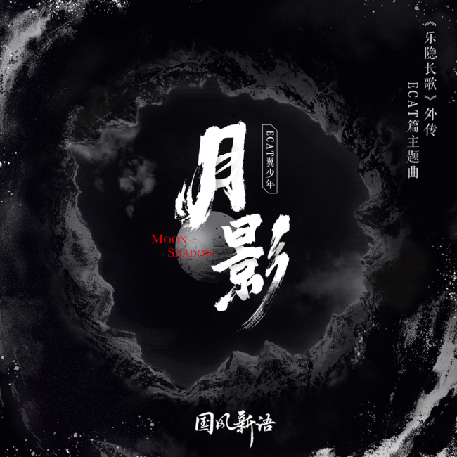 猫系男团ECAT翼少年全新单曲《月影》 首次挑战电子国风热血燃情