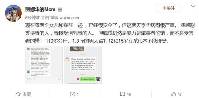李阳前妻晒女儿被家暴聊天记录 女儿嘴角伤痕明显