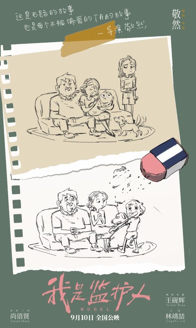 《我是监护人》手绘海报 尚语贤深陷原生家庭困境