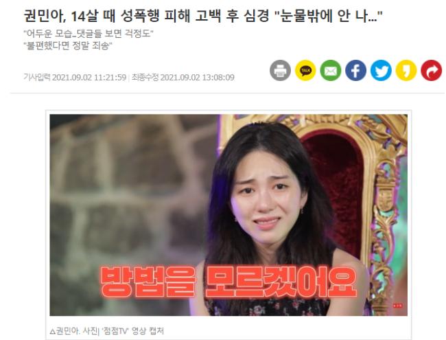 前AOA成员权珉娥时隔三年复出 自曝14岁时曾被性侵