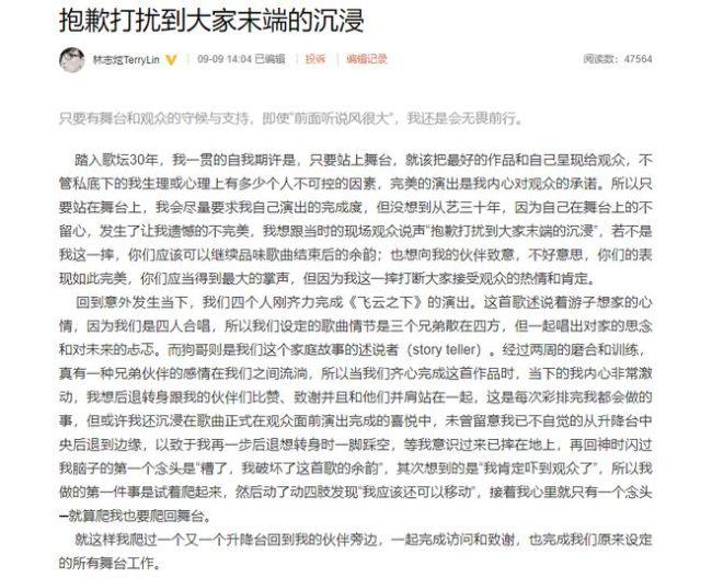 林志炫回应跌落舞台:抱歉打扰到大家末端的沉浸