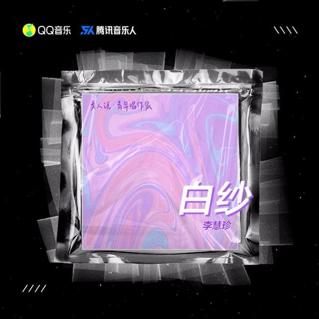 李慧珍全新单曲《白纱》上线 领衔唱作企划