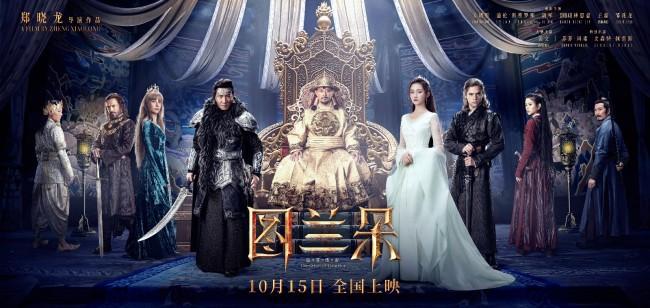 《图兰朵:魔咒缘起》上映关晓彤胡军姜文燃战破谜