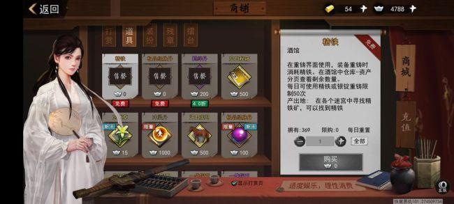我的侠客烈阳功获取攻略大全 峨眉、武当及少林烈阳功怎么刷