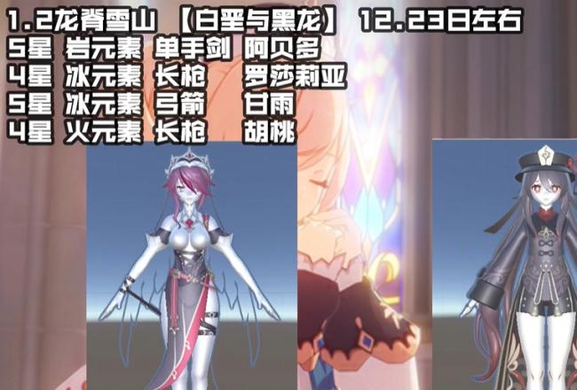 原神未来即将上线8大角色UP顺序一览