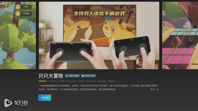 聚好看联合首发腾讯START云游戏,抢占全新内容赛道