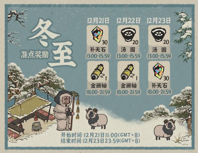 江南百景图冬至灯会活动玩法及奖励一览