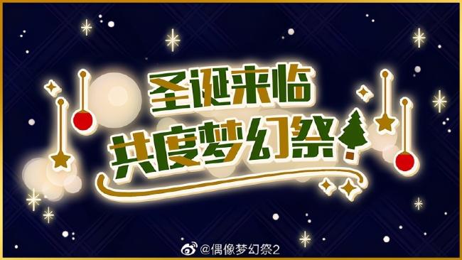 福利来袭!《偶像梦幻祭2》圣诞活动开启