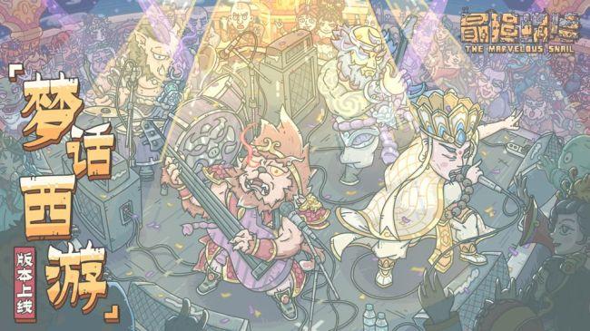 最强蜗牛氪金之神攻略 氪金之神怎么打