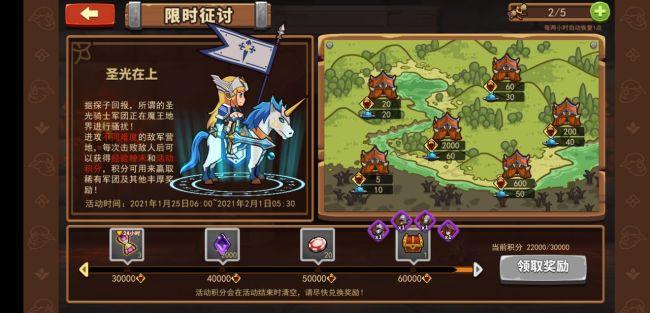 放置军团限时远征详细玩法攻略一览