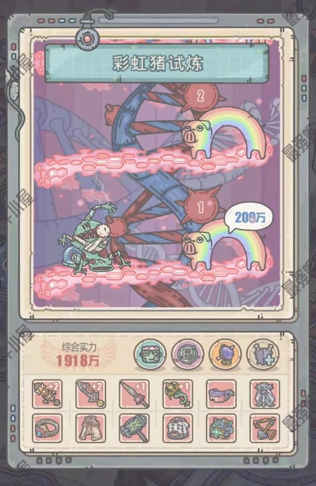 最强蜗牛彩虹猪试炼详细过关攻略