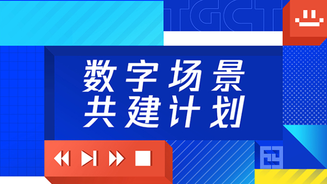 腾讯游戏超级数字场景共建计划探索数字IP延展边界