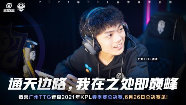 广州TTG强势晋级KPL总决赛TT语音电竞布局再粤巅峰