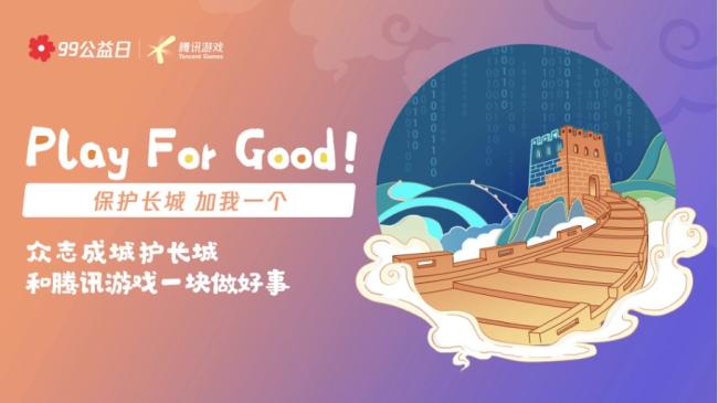 腾讯游戏携玩家共同助力河南灾后文物修缮