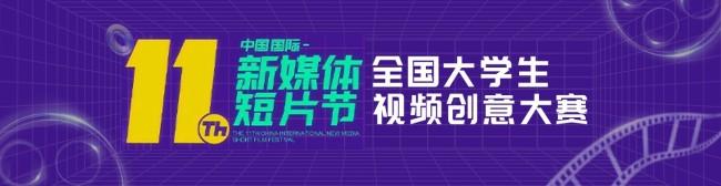 第十一届中国国际新媒体短片节全国大学生视频创意大赛落幕