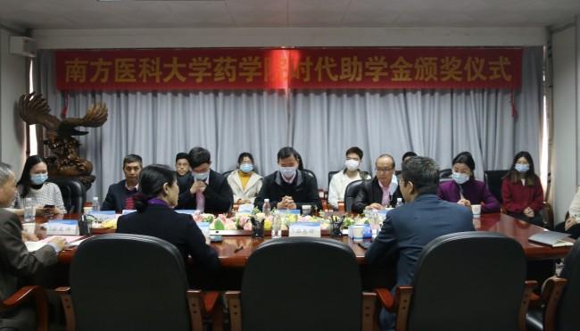时代中国与南方医科大学助学活动隆重举行