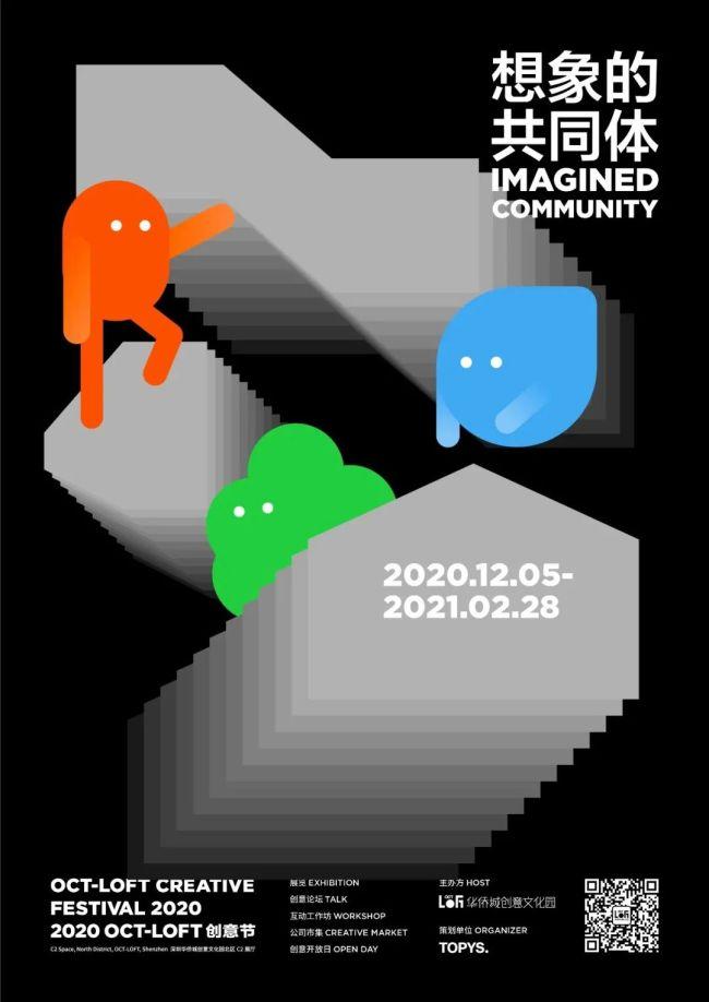 2020 OCT-LOFT创意节|想象的共同体 日本著名新媒体先锋艺术家黑川良一作品
