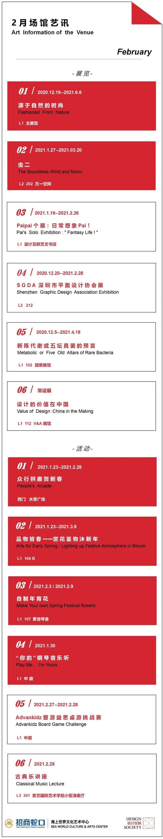 深圳海上世界文化艺术中心2月场馆艺讯 附活动时间和展览介绍