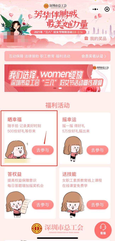 2021深圳工会晒幸福送话费券活动参与入口、时间及奖品