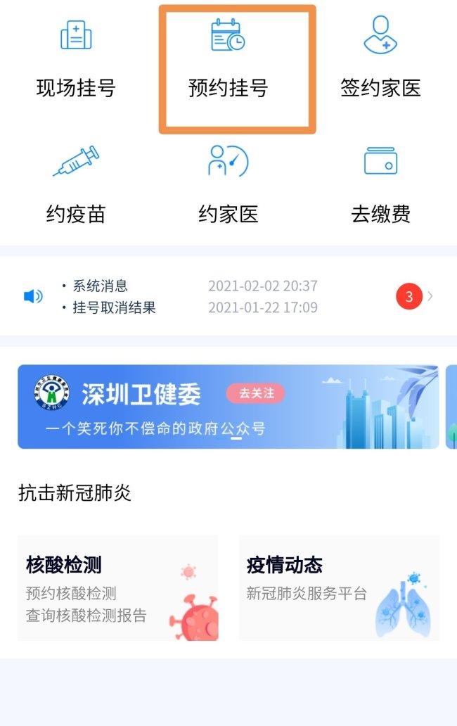 2021年深圳社康通新冠疫苗接种怎么预约?(附预约入口)